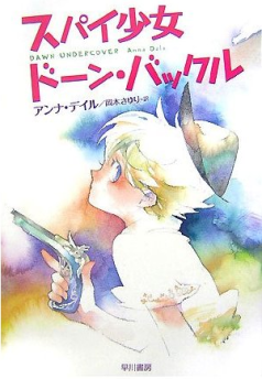 Dawn Undercover - Japanese cover