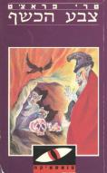 http://simania.co.il/bookimages/covers0/8631.jpg