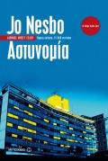 ASTYNOMIA_final.indd