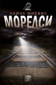 http://booklikes.com/morelsi-china-mieville-svetlana-komogorova-komata/book,7704371