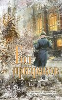 Translator: Г. Крылов   Source: fantlab.ru
