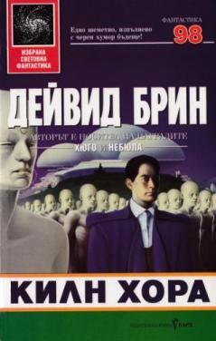 """Художествено оформление на корица: """"Megachrom"""", Петър Христов"""